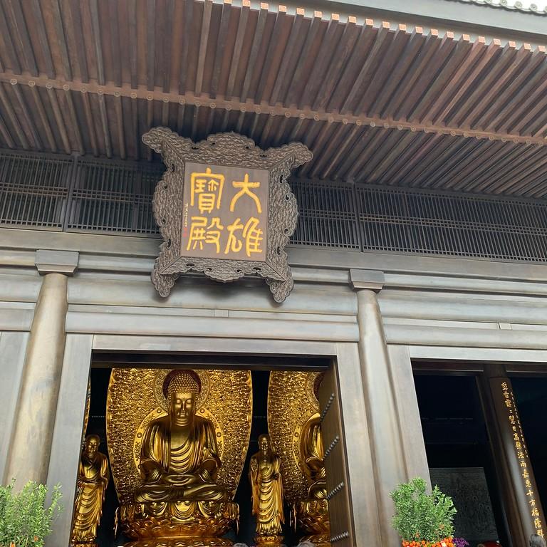 大雄宝殿 at Tze Shan Monastery 慈山寺