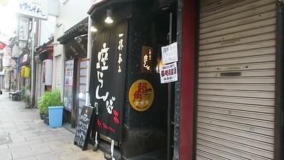 Nagasaki - China Town --Stop Movie