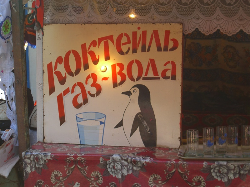 Penguin Cocktail - Osh, Kyrgyzstan