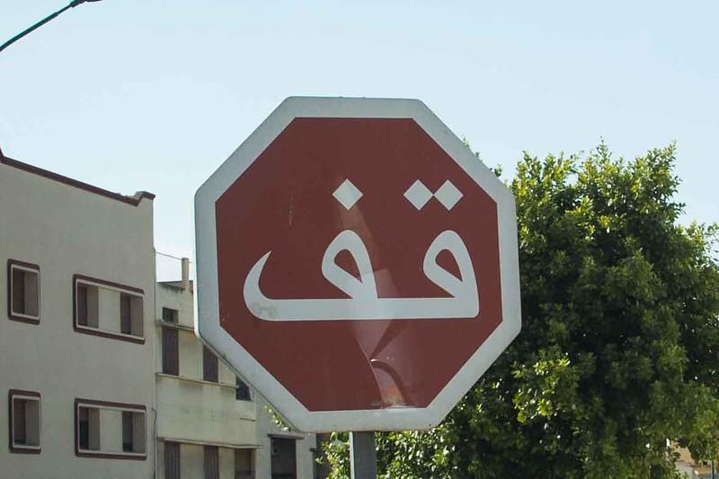 160922-105855-Morocco-9347.jpg