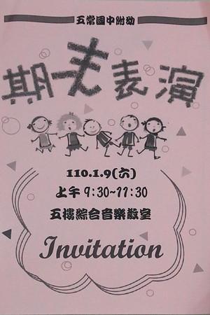 20210109 五常國中幼稚園期末表演會