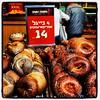 Bagels, Yaffo Road, Jerusalem, Israel