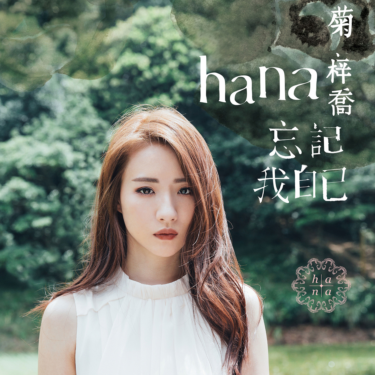 Hana 菊梓乔 忘记我自己