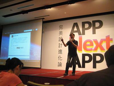 微軟 app next 演講