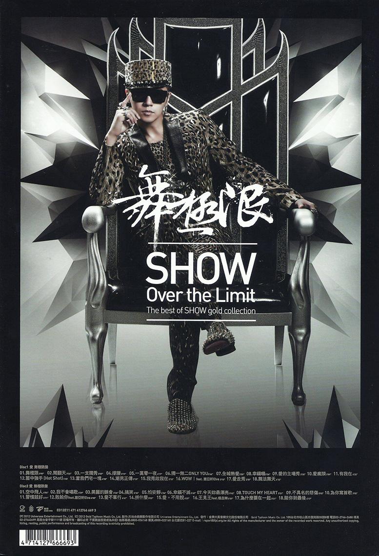 罗志祥 舞极限 新歌+金选