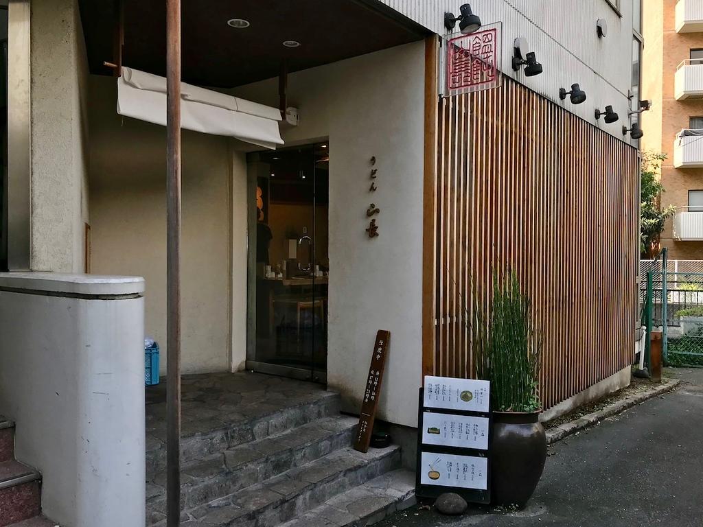 Udon Yamacho