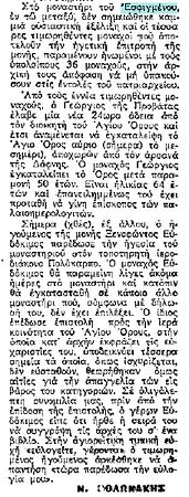 ΜΑΚΕΔΟΝΙΑ 1974 04 06 [1β]