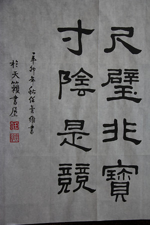 David Ren's Calligraphy homework
