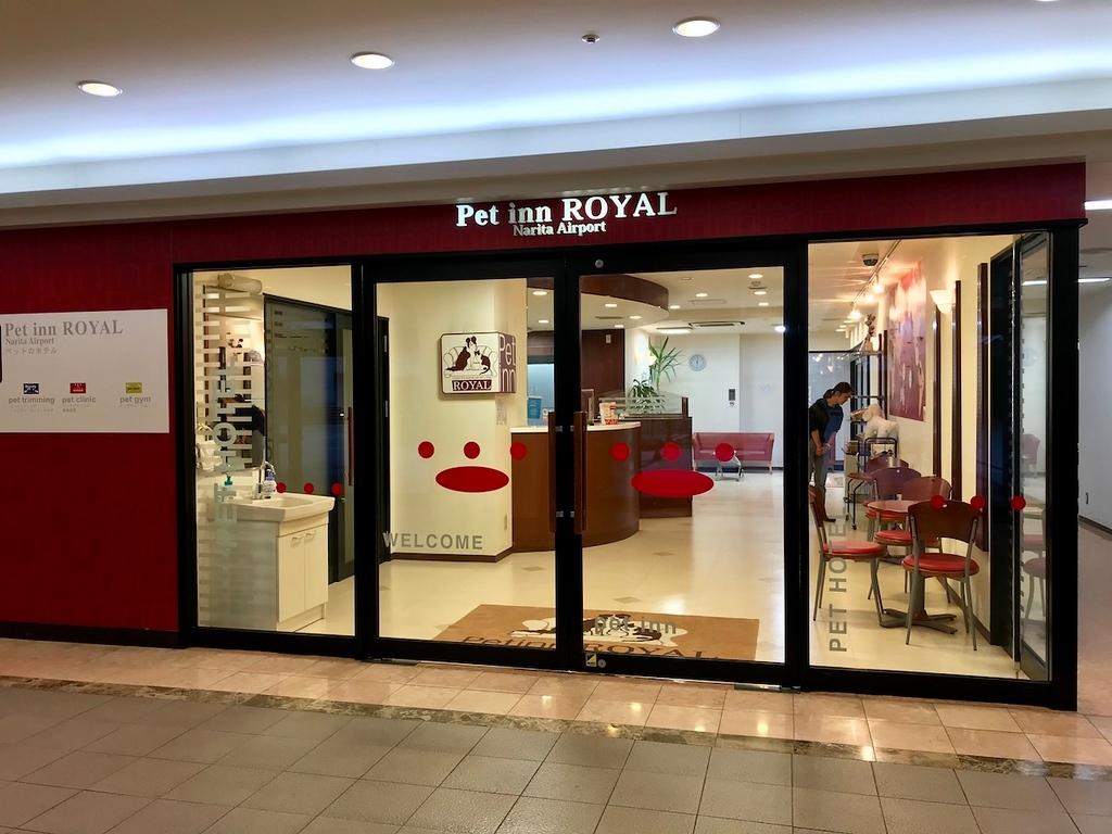 The entrance to Pet inn ROYAL.