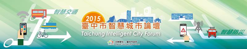 2015台中智慧城市
