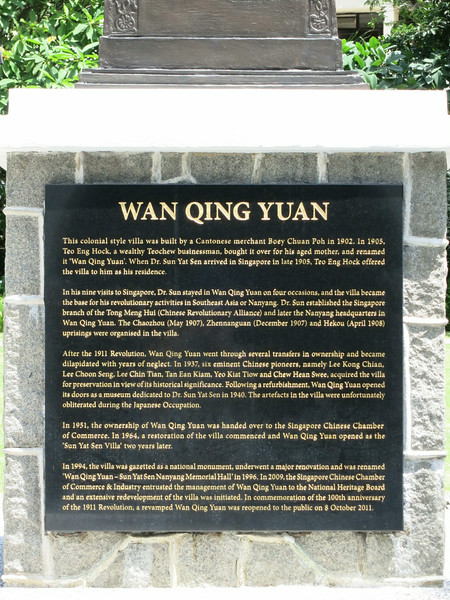 Sun Yat Sen Memorial. The plaque on other side is Chinese.