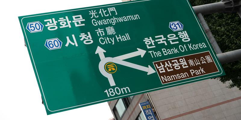 Close-up of street name sign, Seoul, South Korea