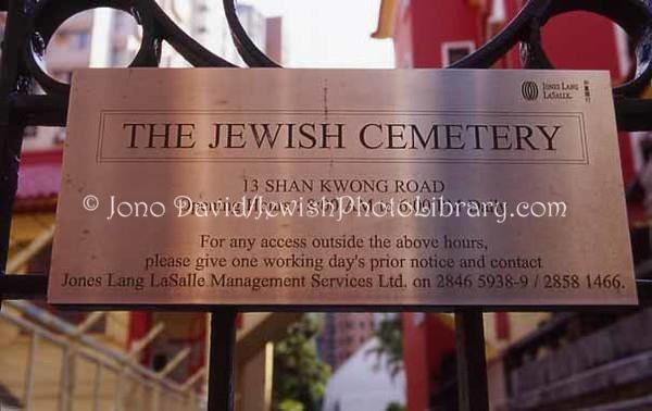 CHINA, Hong Kong, Happy Valley. Jewish Cemetery. (2007)