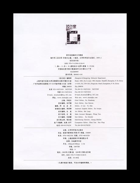 5China174.jpg