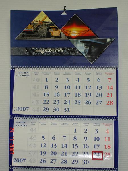 2007-11-24 РУ переезд 14.JPG