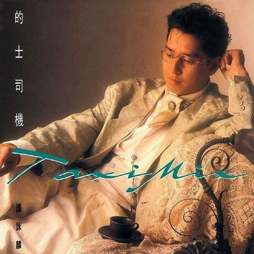 [1986-12-12] 谭咏麟 的士司机 刺客 Remix