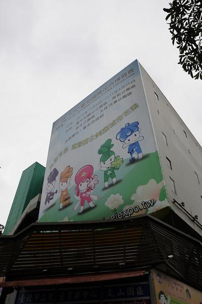 20110123_TaipeiDay2_0007.JPG