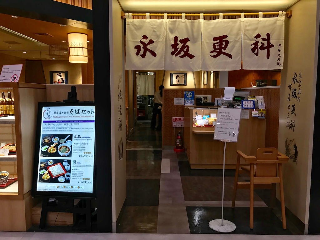 The entrance to a soba shop in Terminal 1.