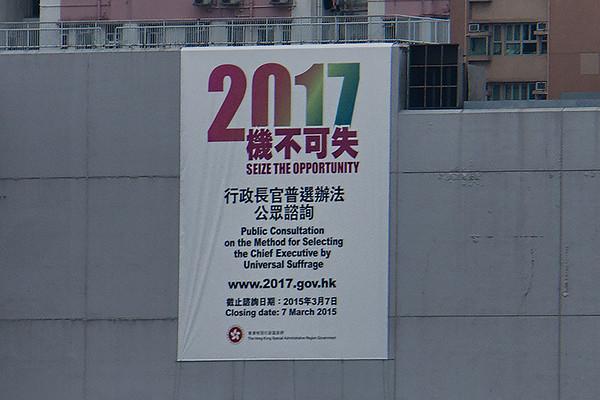 China - Hong Kong - 2015