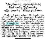 ΜΑΚΕΔΟΝΙΑ 1974 04 13 [3]