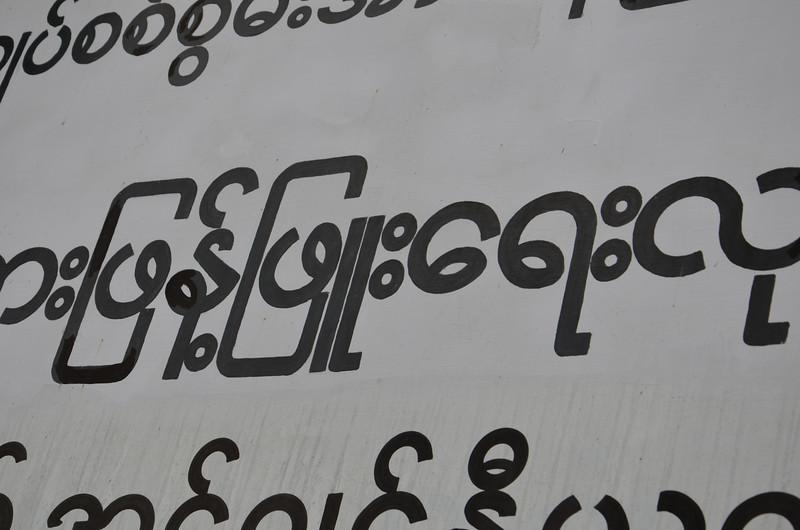 DSC_5049-burmese-script.JPG