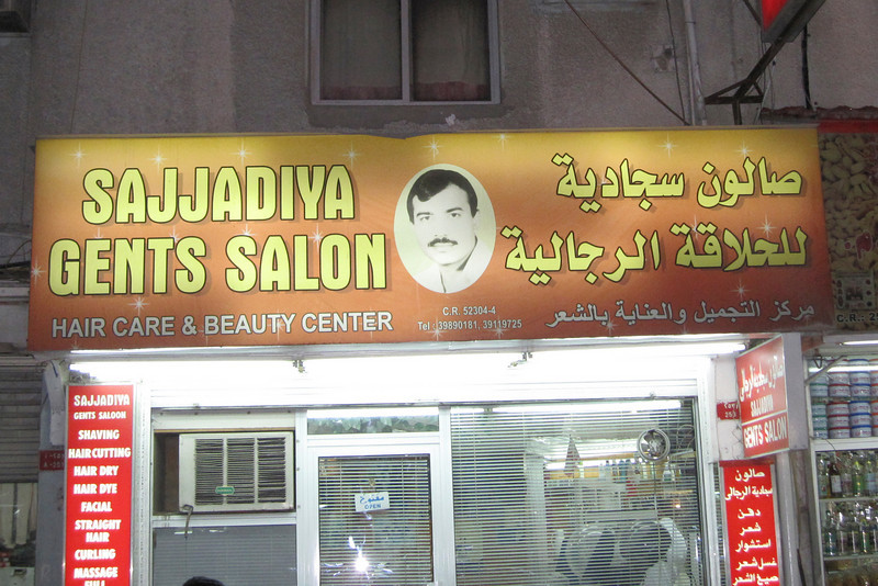Sign outside male salon in Bahrain
