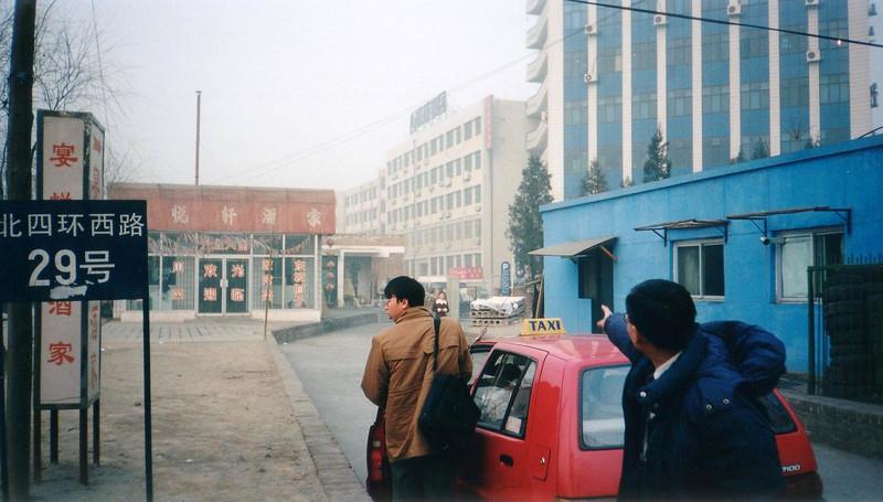 1997 winter Beijing, visiting the Legend ( now Lenovo) R&D building.