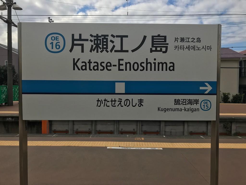 A signboard for Katase-Enoshima.