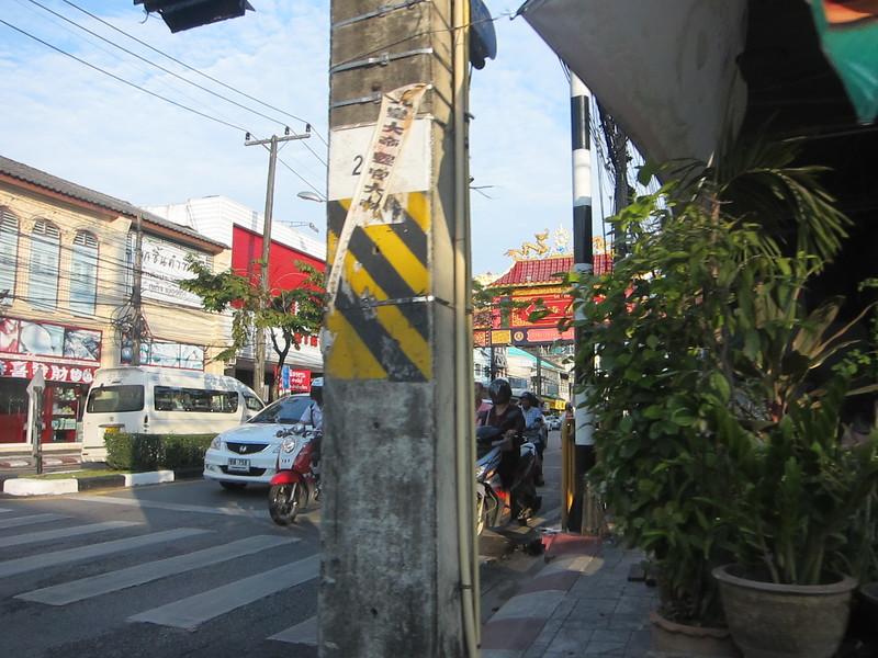 Phuket Chinatown