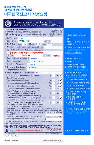 미국세관신고서작성요령1_1200x1800_020713.jpg