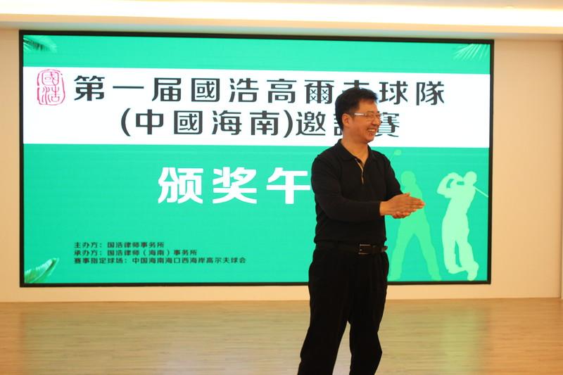 [20191223] 第一届国浩高尔夫球队(海南)邀请赛 (235).JPG