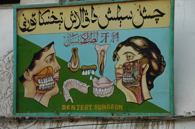 Colorful Dentist Sign - Kashgar, China
