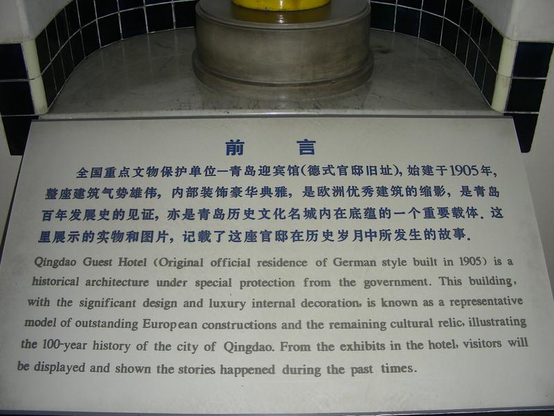 [20061005] QingdaoDay4 (30).JPG
