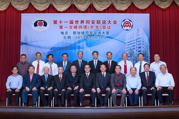 第十一届世界同安联谊大会  第一次顾问团(扩大)会议