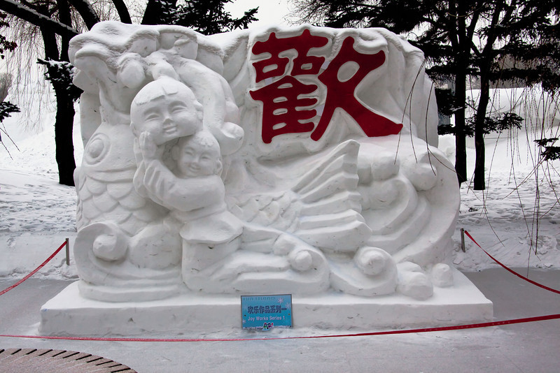 Harbin Jan 2010-5611.jpg