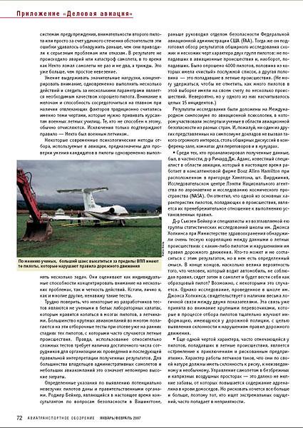 Air Transport Observer Russia - Editorial Feb 2007