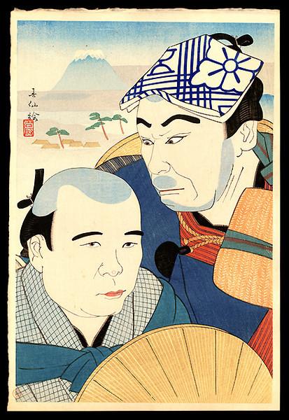 Soganoya Goro and Soganoya Choroku in Hizakurige_Shunsen.jpg
