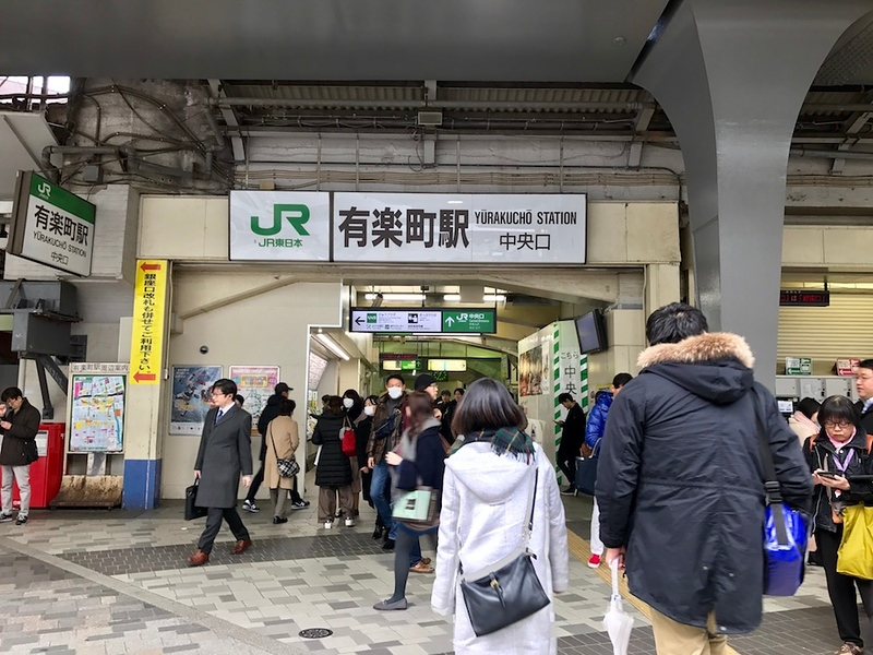 Yurakucho Station's Central Exit.