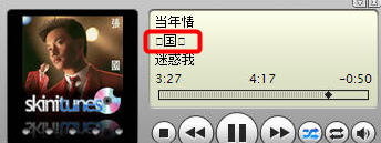 Chinese Characters turn up in SQUARES in SkiniTunes Example 4