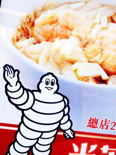 Dumpling Inflatuation