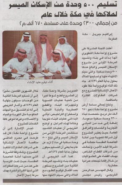واحة مكة جريدة المدينة 07_02.jpg