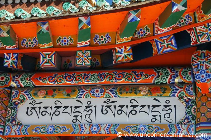 Tibetan Patterns - Xiahe, China