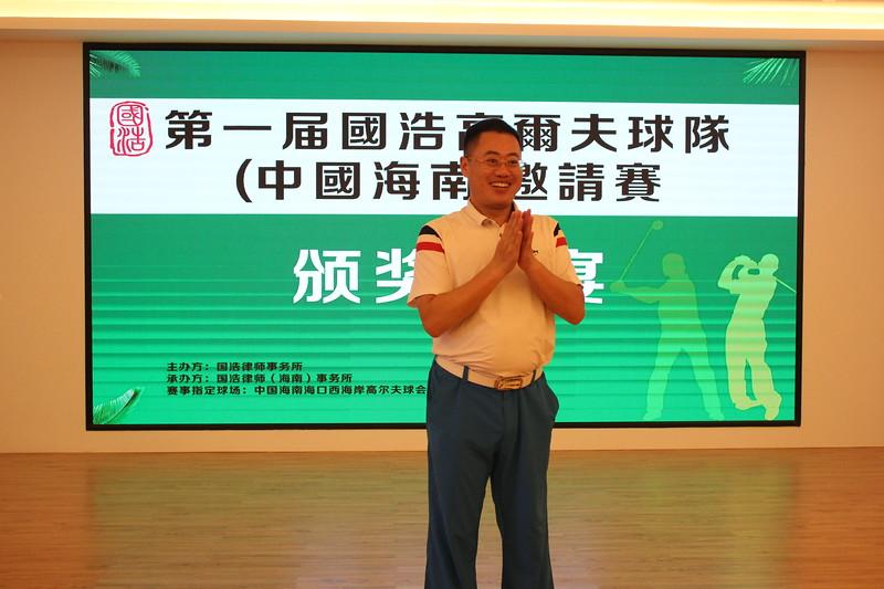 [20191223] 第一届国浩高尔夫球队(海南)邀请赛 (228).JPG