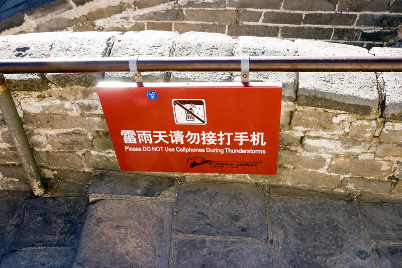 Public Service Announcement at Great Wall of China, Badaling, China (11-3-08).psd