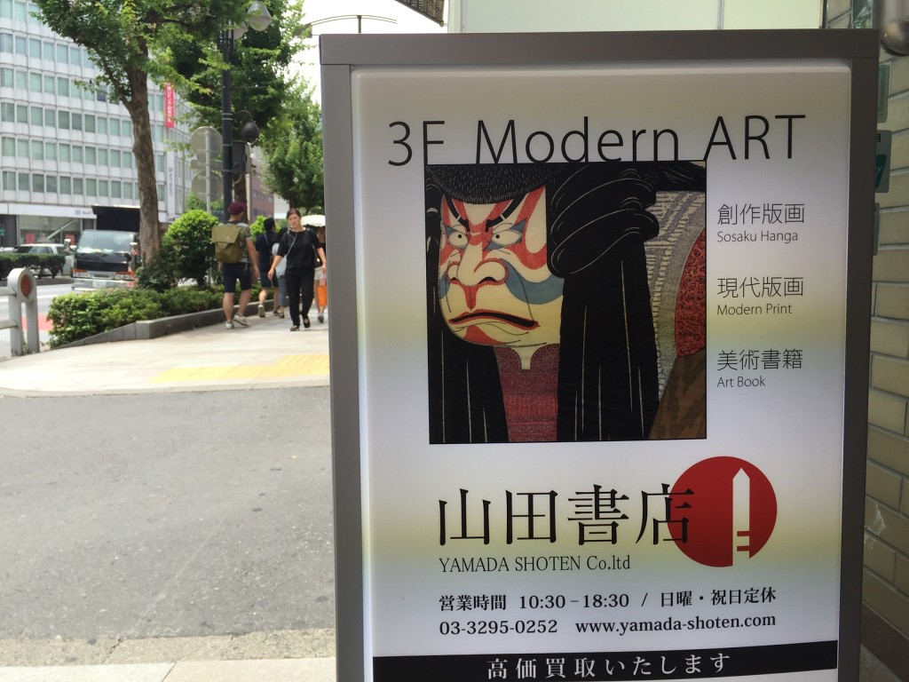 Yamada Shoten bookstore and art gallery