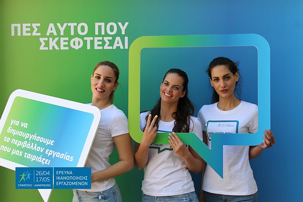Cosmote Activation Building Peiraios
