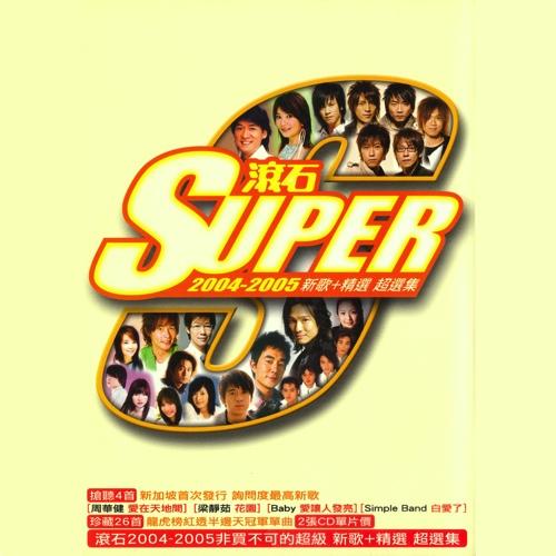 滚石 Super 2004-2005 新歌 精选 超选集