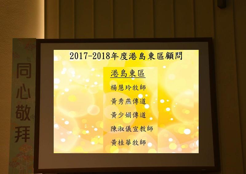 27_港島東區顧問名單.jpg