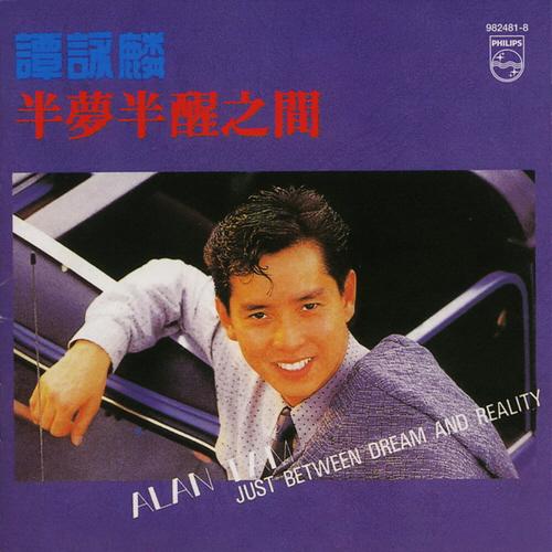 [1988-04-26] 谭咏麟 半梦半醒之间
