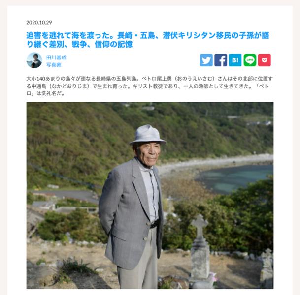 日本複雑紀行_潜伏キリシタン.png